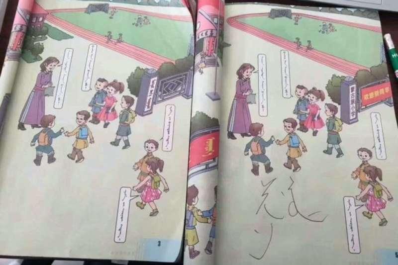 原教科書(左)蒙文寫有蒙古學校,新教材(右)漢語蒙古族小學。(志願者提供/自由亞洲電台)