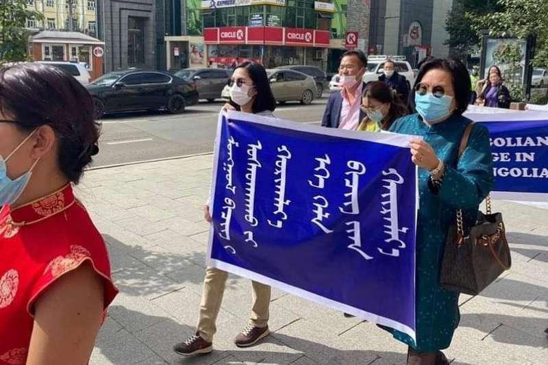 蒙古國學者抗議中國內蒙古實行「雙語教育」。 (志願者提供/自由亞洲電台)