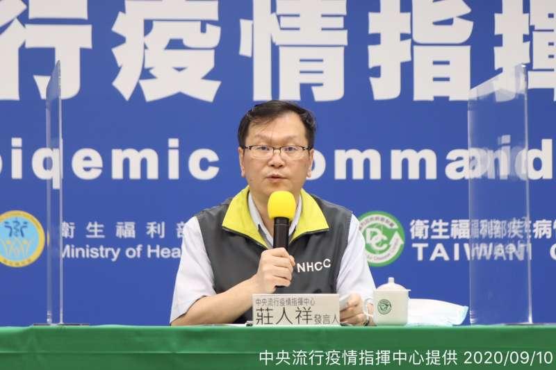 20200911-中央流行疫情指揮中心11日舉行記者會,發言人莊人祥出席。(指揮中心提供)