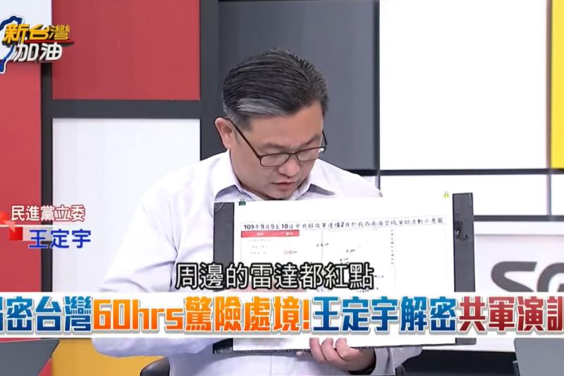 民進黨立委王定宇(見圖)9月11日在政論節目中表示,從9月9日上午開始,「東沙島周邊的雷達,全部都是紅點」。(取自《新台灣加油》Youtube)。