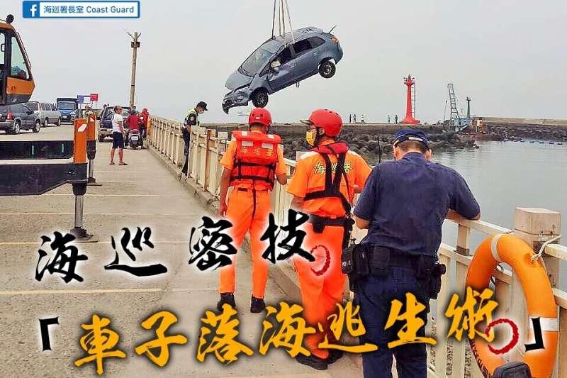 海巡署公開「車子落海逃生術」!(圖/海巡署長室 Coast Guard提供)