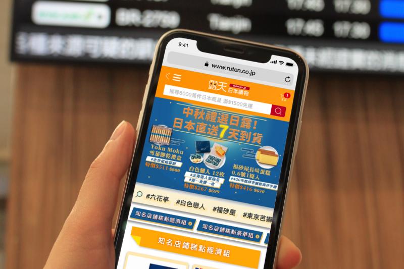 中秋禮選日本露天,可享滿1,500元通通免運費。(日本露天提供)