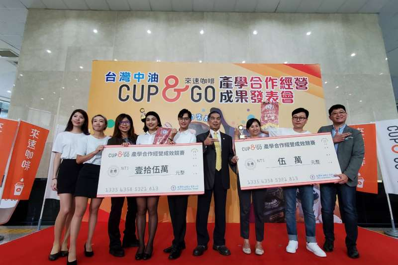 台灣中油自有咖啡品牌「Cup & Go 來速咖啡」舉辦行銷成果發表會,總經理李順欽(右四)與得獎學校師生合影。(台灣中油提供)