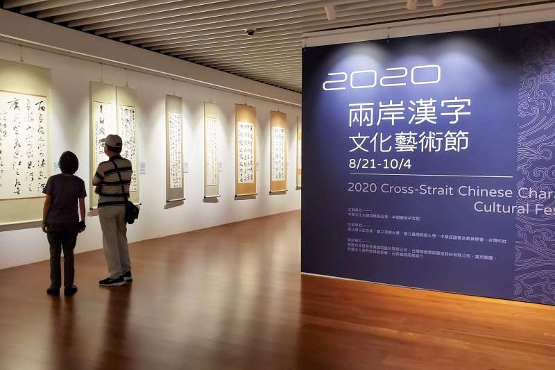 2020年兩岸名家書法篆刻聯展於國父紀念館博愛藝廊、文華軒盛大展出,展至10月4日。(圖/中華文化永續發展基金會提供)