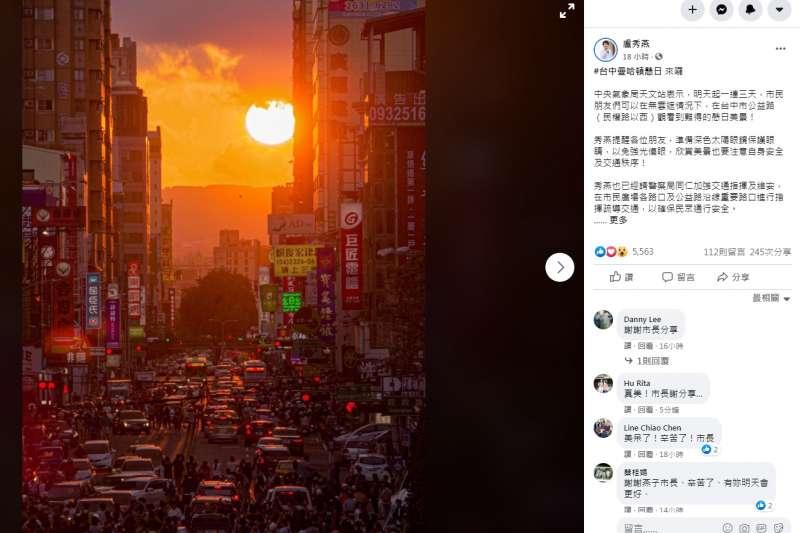 台中市長盧秀燕在臉書分享懸日美景,同時提醒民眾準備深色太陽眼鏡保護眼睛,以免強光傷眼。(圖/台中市政府提供)