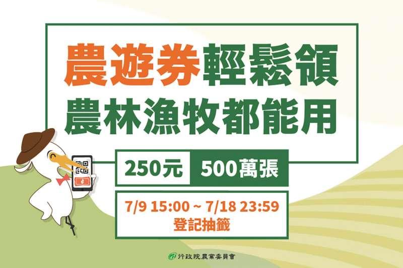 農遊券(圖/取自農委會官網)