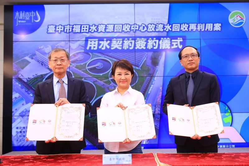 台中市長盧秀燕21日與台中港務分公司及中龍鋼鐵公司簽定用水契約。(圖/臺中市政府提供)