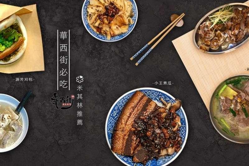 華西街必吃美食。(資料照:華西街觀光夜市粉絲團)