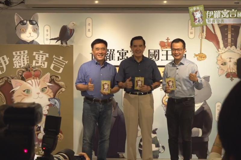 台北市議員羅智強的新書發表會上,前總統馬英九、前台北市長郝龍斌都出席。(截自羅智強臉書)