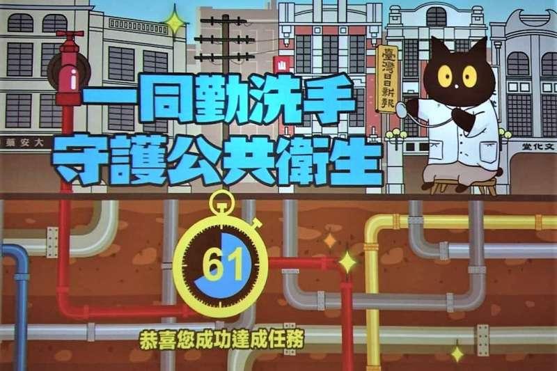 20200922-「黃阿瑪相遇1920台北市特展」結合互動投影裝置,推出「防疫勤洗手‧搶修供水系統」主題活動。(取自台北探索館官網)