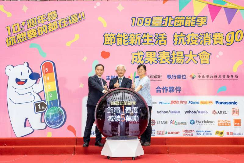 109臺北節能季攜手31家線上線下特約夥伴,共創節電1億度、減碳5萬噸的豐碩成果。(圖/台北市政府提供)