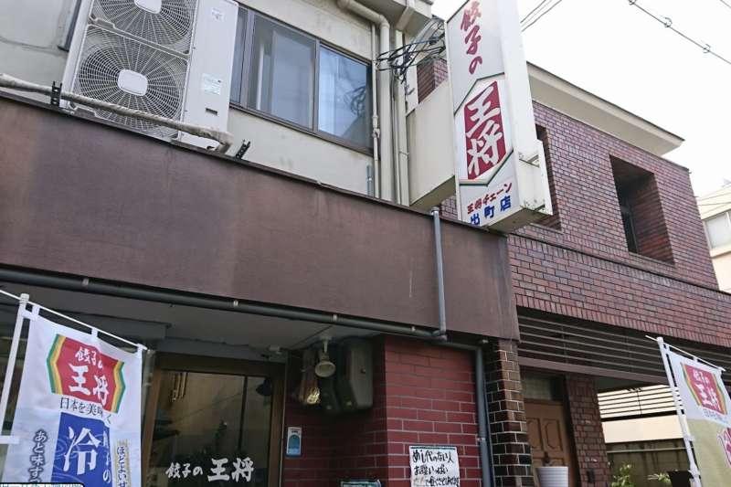 位於多間大學的「餃子的王將」出町店即將走入歷史。(翻攝Google地圖)