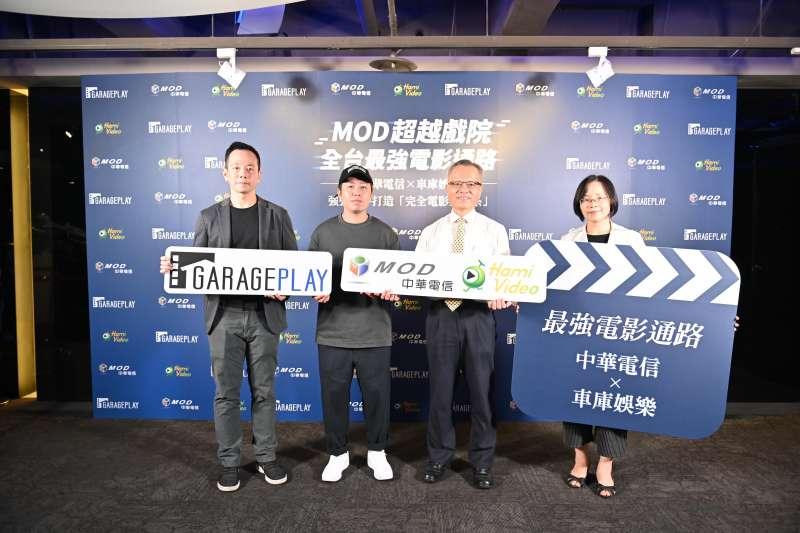 中華電信mod超越戲院,強勢登頂全台最強電影通路 。(中華電信提供)