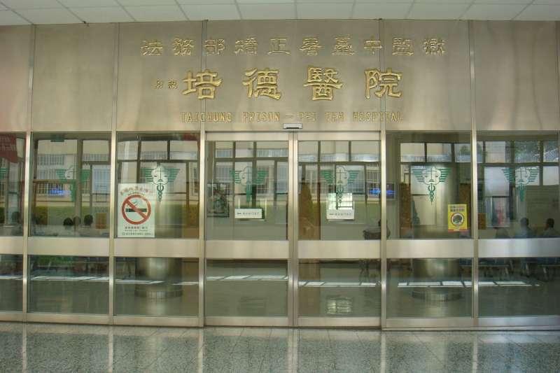 針對犯妨害性自主罪者刑期滿後未通過再犯率評估者,法務部委託中國醫藥大學附設醫院在培德醫院內提供刑後強制治療。(取自台中監獄網站)