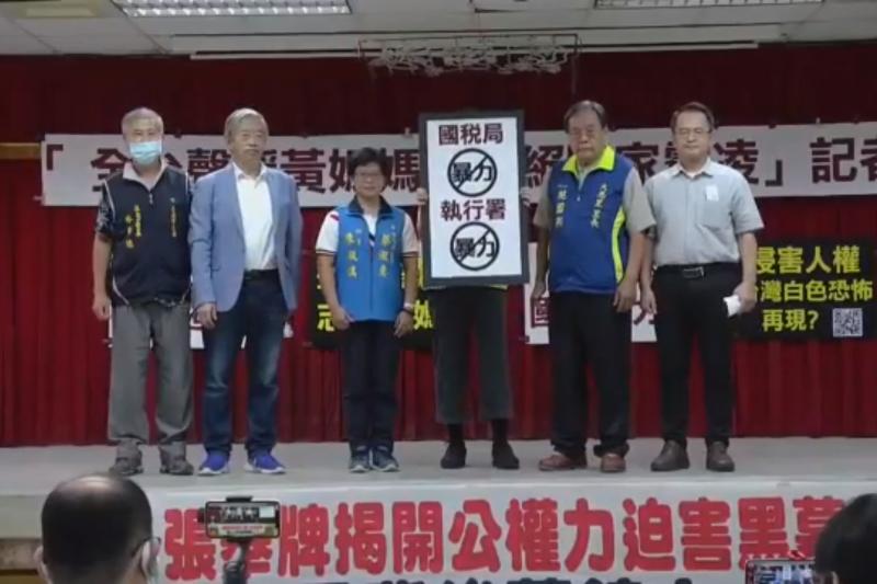 法稅改革聯盟舉行「全台聲援黃媽媽,拒絕國家霸凌」台南記者會。(截自法稅改革聯盟臉書)