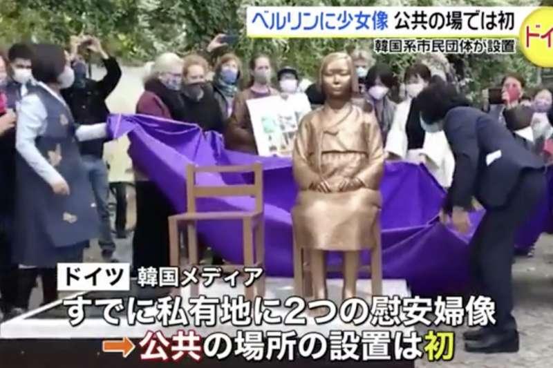 韓裔市民團體首次於德國國內公有土地上設置慰安婦少女像。(翻攝影片)