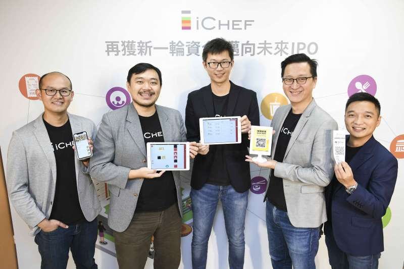 iCHEF宣布再獲新一輪資金挹注,資金將用於將運用在加速產品開發與提升營運效率。(iCHEF提供)