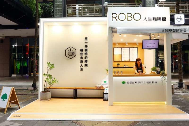 國泰智能投資首次參與VOGUE FNO活動,在香堤大道開設「ROBO人生咖啡館」快閃店。(圖/國泰金控提供)