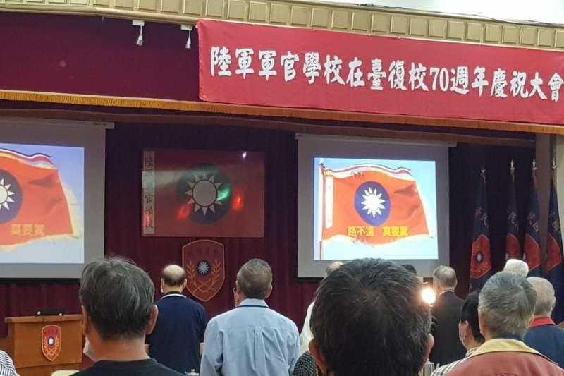 陸軍官校在台復校70週年慶祝大會。(作者提供)