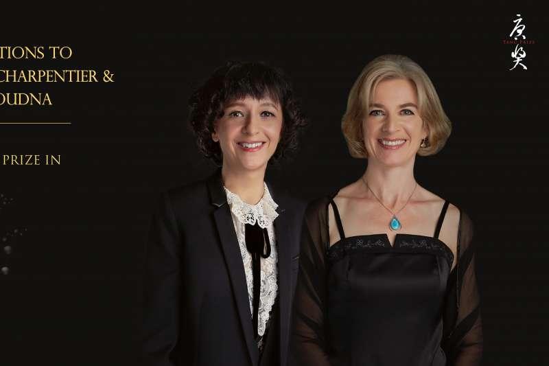 2020年諾貝爾化學獎得主夏彭提耶(Emmanuelle Charpentier,右)與道納(Jennifer A. Doudna)是2016年台灣唐獎得主。(唐獎)