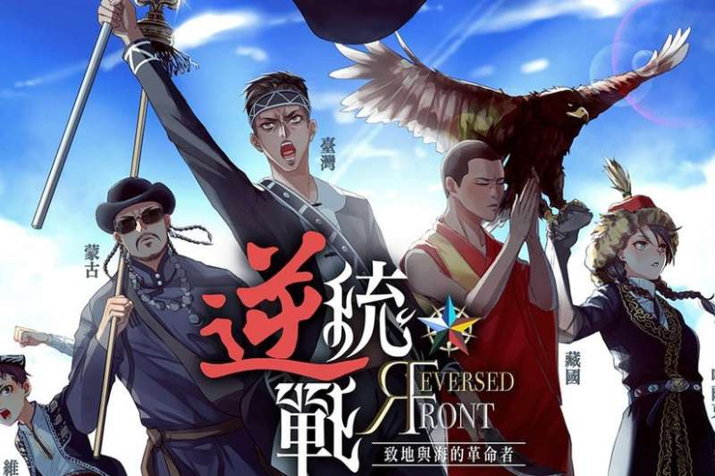遊戲宣傳品畫功精美,吸引不少網民轉載。(BBC中文網)