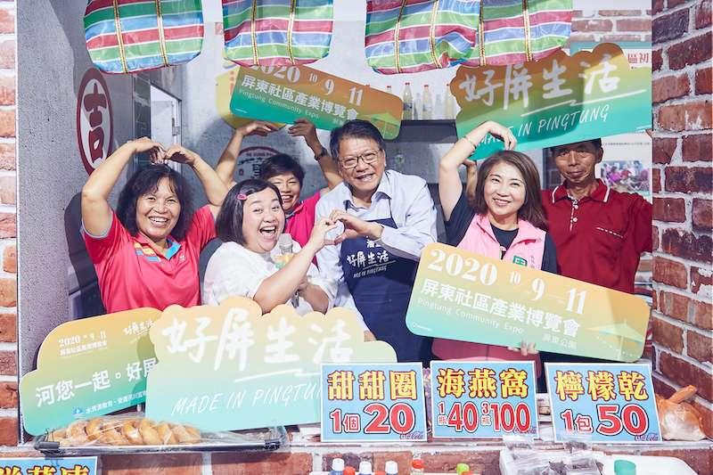「2020屏東社區產業博覽會」於9日熱鬧登場。(圖/屏東縣政府提供)