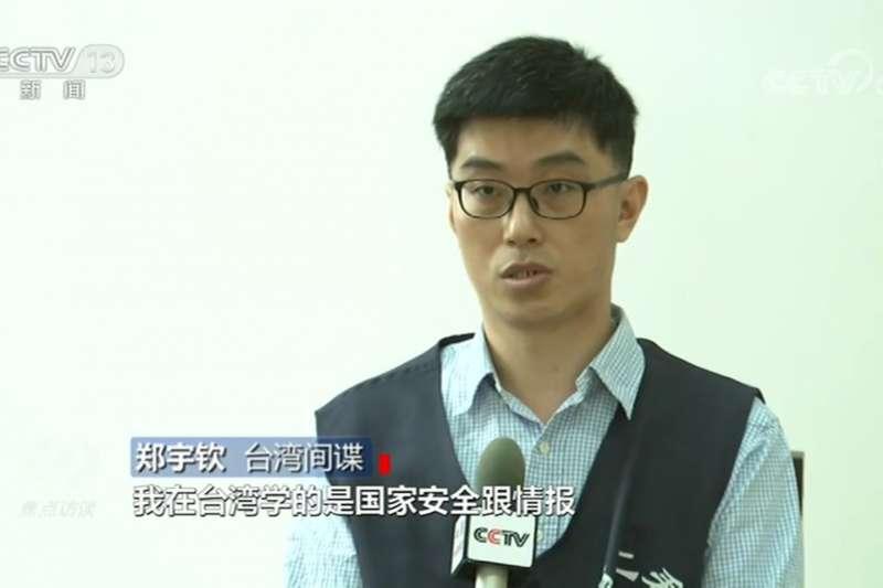 中國官媒《中國中央電視台》指控1台灣民眾鄭宇欽(見圖)因從事間諜情報活動被逮補,同時指稱他為民進黨前主席卓榮泰的助理。(翻攝自央視)