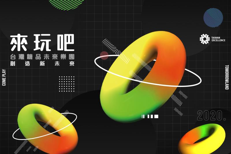 來「台灣精品未來樂園」玩吧!這裡讓創新科技變得觸手可及,也讓人充分感受台灣精品的熱情與活力,將臺灣最好的產品融入每個人的日常生活中。(圖/外貿協會提供)