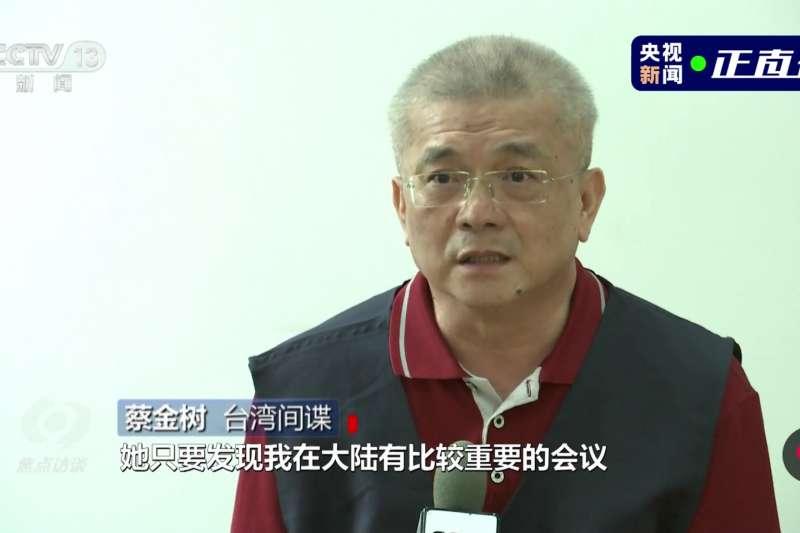 被央視點名是台灣間諜的蔡金樹,此前為「南台灣兩岸關係協會聯合會」會長、《鷹傳媒》文創有限公司董事長。(截自央視)