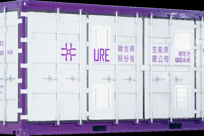 聯合再生是台灣少數能提供創能、儲能以及系統建置的一站式服務廠商。(聯合再生提供)