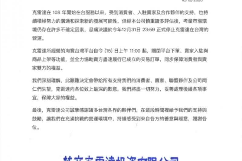 經營淘寶台灣的克雷達台灣分公司宣布,將於今年12月31日正式結束營運。(圖/克雷達台灣分公司)