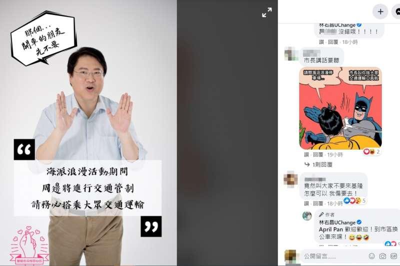基隆市長林右昌臉書宣傳讓網友很驚嚇。(圖/擷取自基隆市長林右昌臉書)