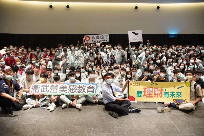 永豐銀行透過贊助衛武營「藝企學-美感教育計畫」的5個場次,宣導學子「要理 財有未來」的主題。(永豐銀行提供)