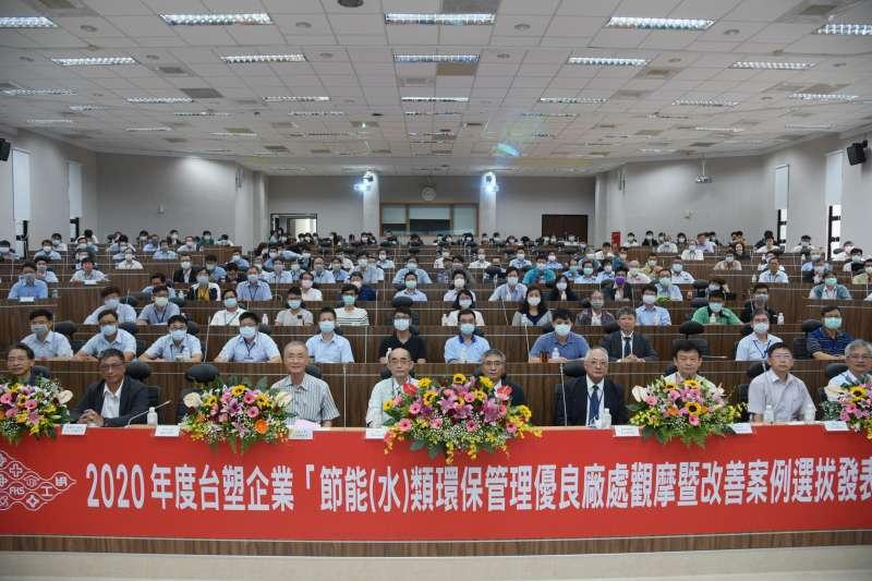 台塑企業於16日舉行2020年節水節能優良廠處觀摩暨改善案例選拔發表記者會。(台塑企業提供)