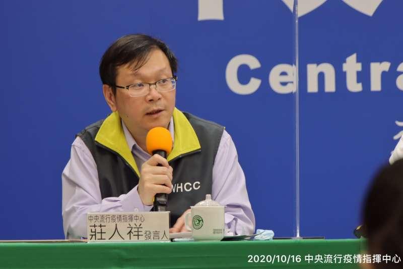 20201022-中央流行疫情指揮中心發言人莊人祥19日主持臨時記者會。(資料照,指揮中心提供)