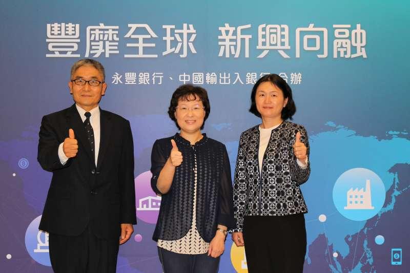 為協助企業加強全球布局,永豐銀行除積極拓展服務據點外,上周也與中國輸出入銀行合辦「豐靡全球 新興向融」研討會,與企業共同探討全球與東南亞市場經濟現況。(永豐銀行提供)