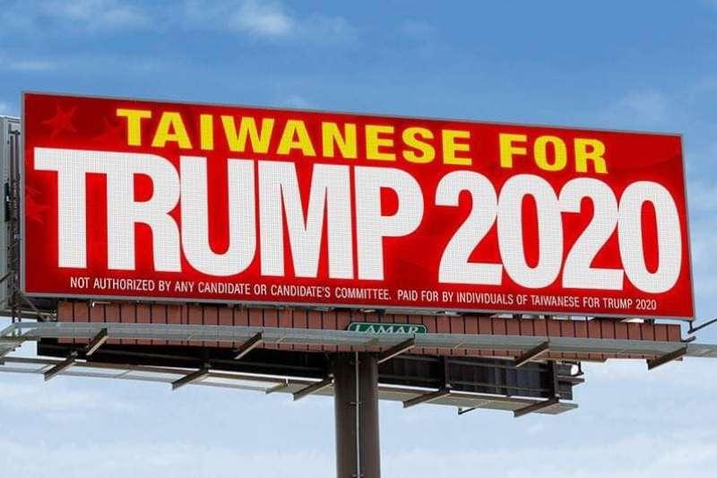 作家吳祥輝22日於臉書上傳在台美人豎立的看板,並表示台灣是全球最支持川普的國家。(取自吳祥輝 Brian Wu臉書)