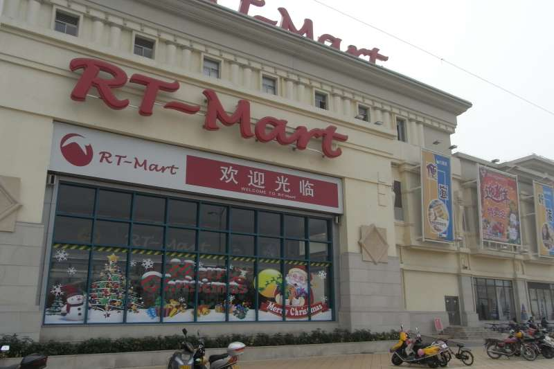 中國大潤發商場(圖片來源:Wiki media commons)