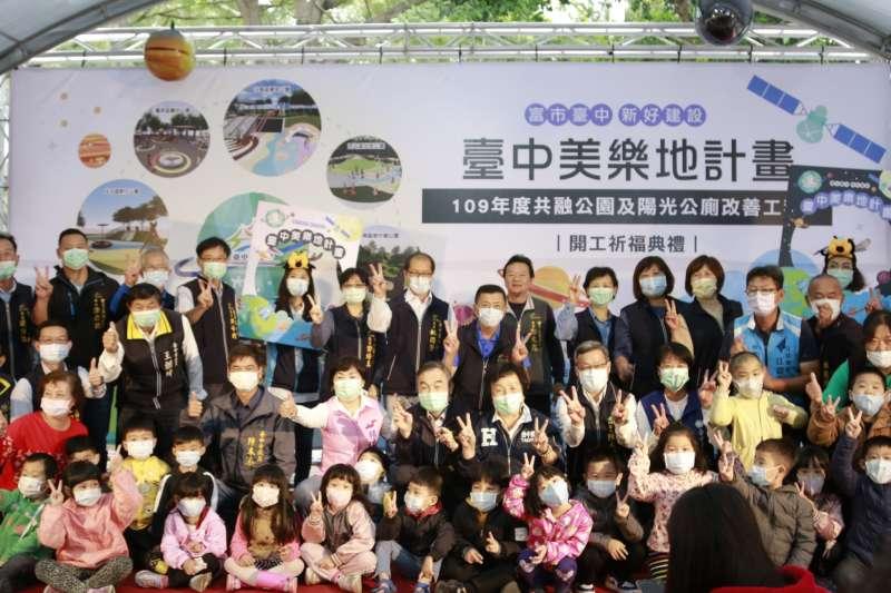台中市政府推動美樂蒂公園改善計劃在生成地區有十個老舊公園改善啟動。(圖/台中市政府提供)