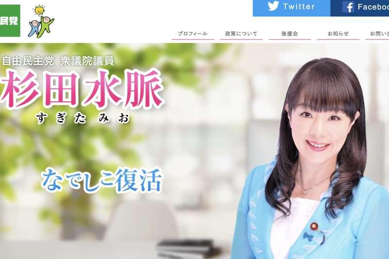日本自民黨眾議員杉田水脈日前因失言再度惹議。(翻攝杉田水脈官方網站)