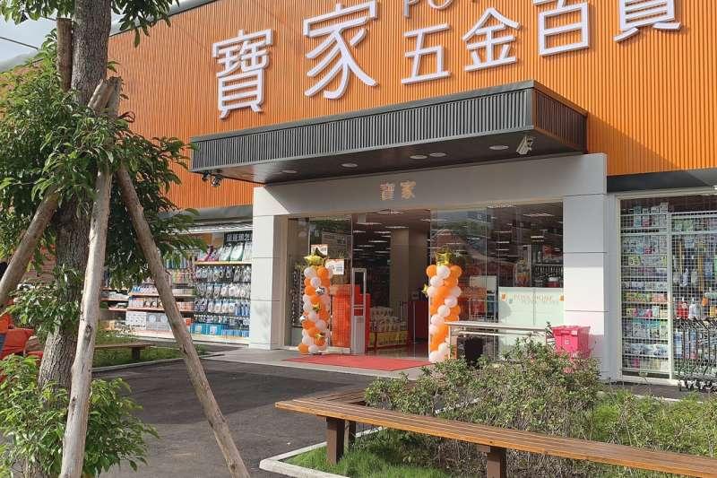寶雅旗下五金百貨通路寶家,目標顛覆傳統五金百貨印象,截至9月底全台已有15家。(寶雅提供)