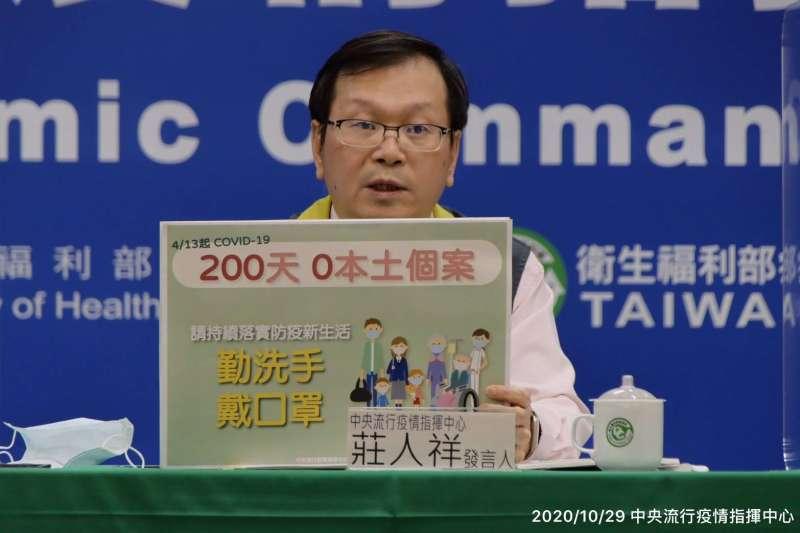 中央流行疫情指揮中心29日召開記者會,宣布達成200天無本土案例里程碑。(中央流行疫情指揮中心提供)