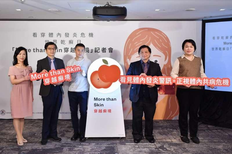 為響應世界乾癬日,臺灣乾癬暨皮膚免疫學會與台灣乾癬協會共同呼籲正視乾癬體內發炎。(圖/利眾公關提供)