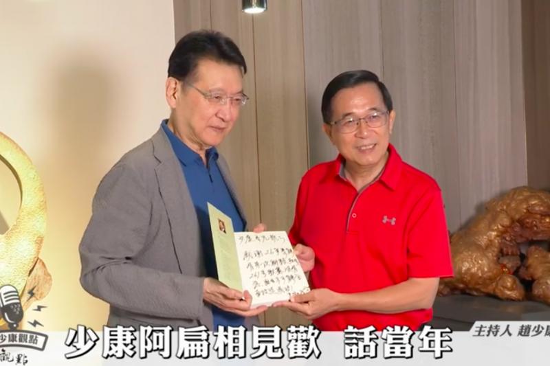 前總統陳水扁(右)表示,民進黨這種窮黨,真的是沒錢就是沒錢,但還是有很多人要來伸手,「沒有拿的出聲一下好不好?」(取自《觀點》YouTube頻道)