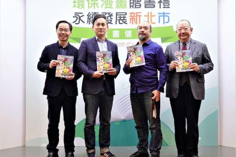 新北市立圖書館館長王錦華(左一)與環保公益漫畫家黃志湧(右二)、市議員葉元之(左二)等貴賓合影。(圖/新北市立圖書館提供)