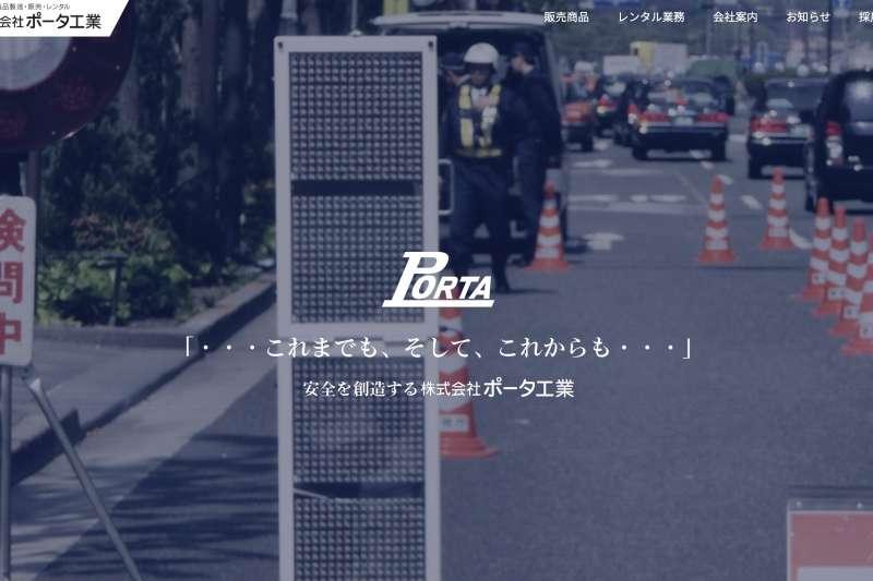 日本警備用具公司「PORTA工業」去年傳出負責人遭詐騙的消息。(翻攝PORTA工業官網)