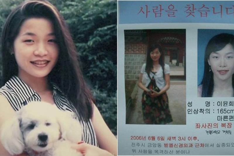 震驚韓國社會的李允熙失蹤案,直至現在依舊尚未偵破。(圖/截自YouTube)