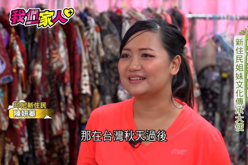 來自印尼的陳妍蓁嫁到台灣16年,推廣印尼文化努力不懈。(圖/我們一家人PLUS提供)