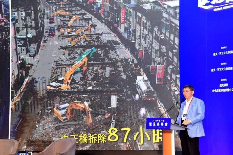 20201106-台北市長柯文哲6日出席2020第18屆遠見高峰會。(台北市政府提