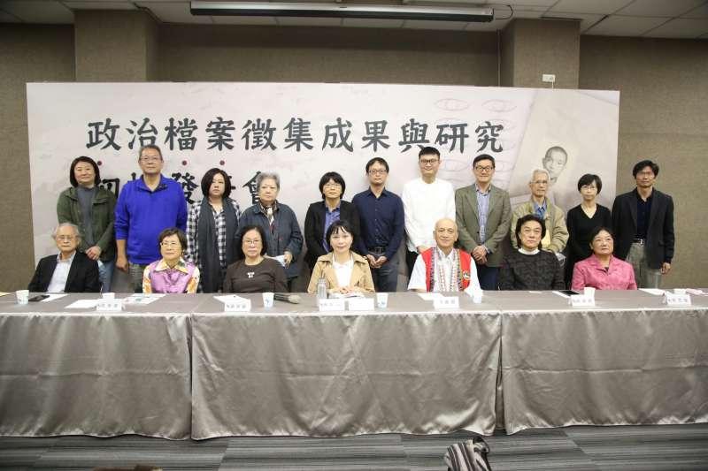 促進轉型正義委員會11日舉行「政治檔案徵集與研究初探發表會」。(取自促轉會網站)